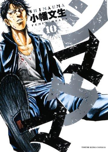 シマウマ 10 (ヤングキングコミックス)の詳細を見る