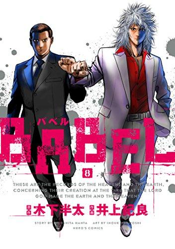 BABEL (8) (ヒーローズコミックス)