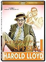 ロイドのスピーディ (Speedy) [DVD]劇場版(4:3)【超高画質名作映画シリーズ81】 デジタルリマスター版