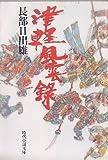 津軽風雲録 (時代小説文庫)