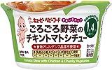 キユーピー ベビーフード すまいるカップ ごろごろ野菜のチキントマトシチュー (1歳4ヵ月頃から) 130g