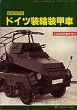 ピクトリアル ドイツ装輪装甲車 PANZER臨時増刊