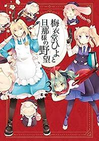 梅衣堂ひよと旦那様の野望 3巻 (デジタル版ガンガンコミックス)