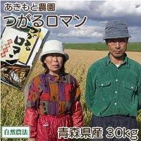 【30年度産】 つがるロマン 白米/玄米 30kg 自然農法 (青森県 あきもと農園) 産地直送 ふるさと21