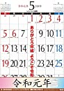 令和 新元号 改元 記念 ジャンボ スケジュール 2019年 カレンダー CL-8004 75×52cm 2019年4月から2019年12月まで 4月始まり
