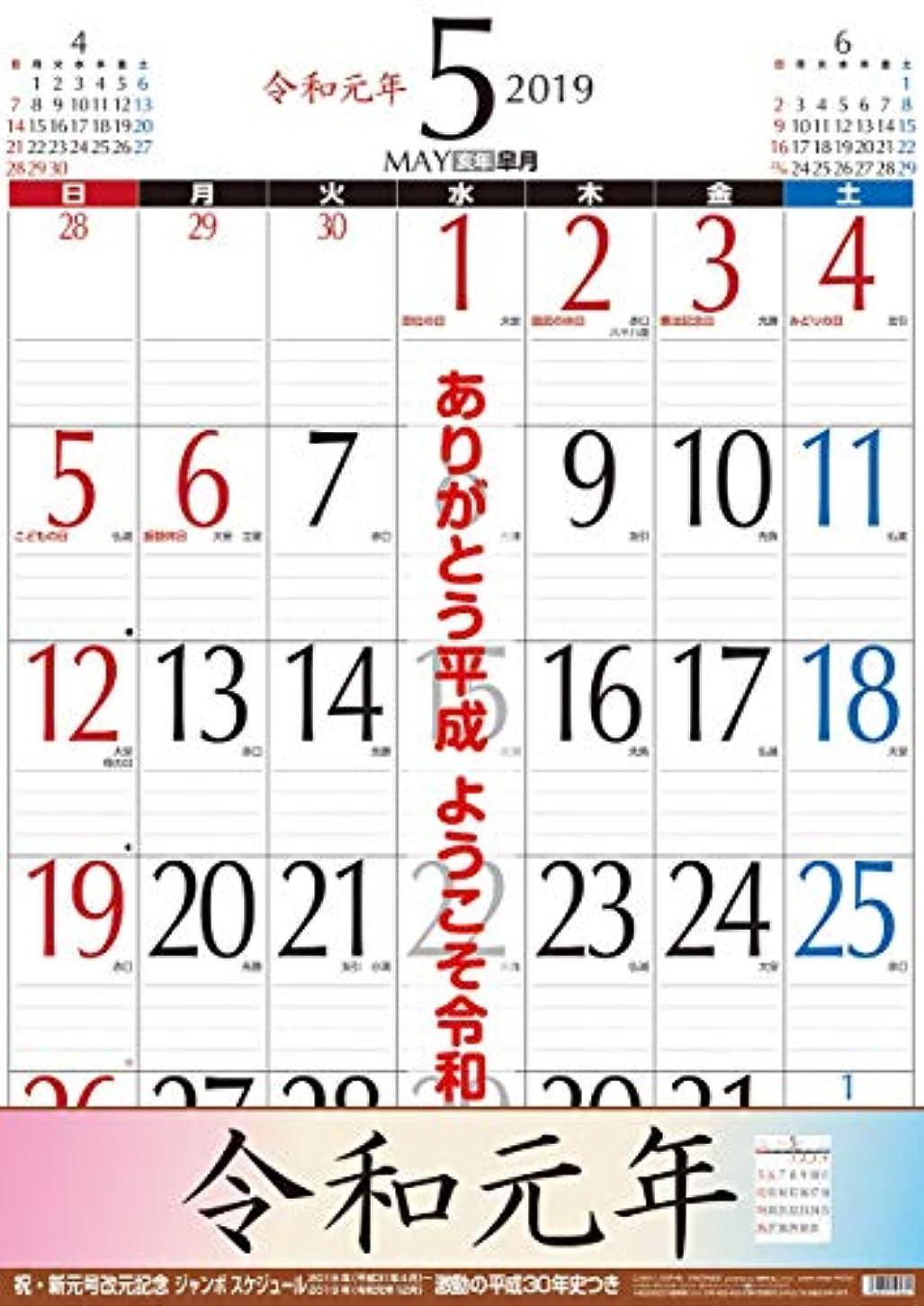 のれんインドに令和 新元号 改元 記念 ジャンボ スケジュール 2019年 カレンダー CL-8004 75×52cm 2019年4月から2019年12月まで 4月始まり