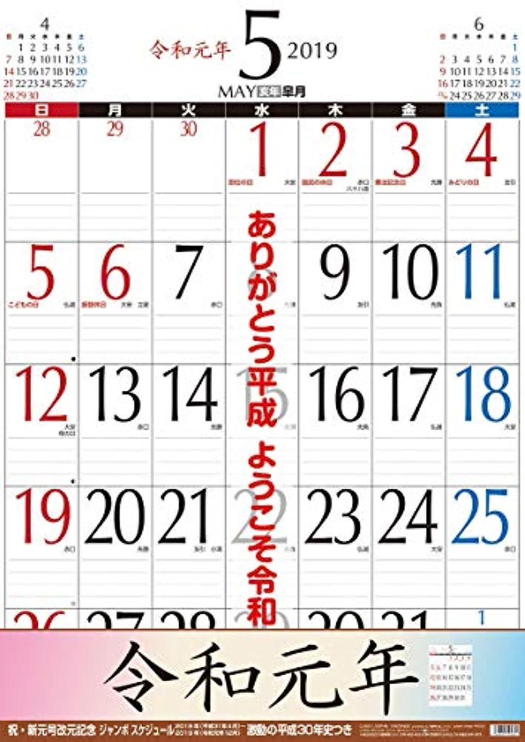 申し込む静的悩む令和 新元号 改元 記念 ジャンボ スケジュール 2019年 カレンダー CL-8004 75×52cm 2019年4月から2019年12月まで 4月始まり