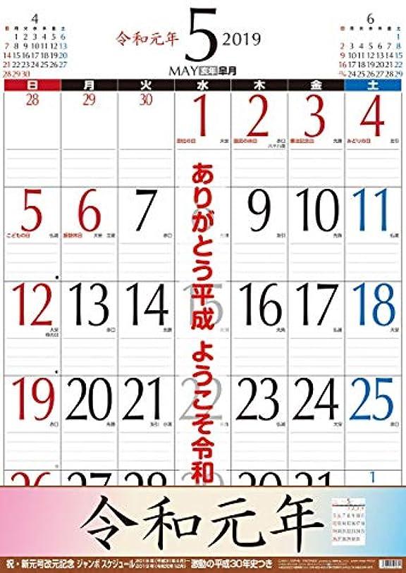 あごひげ医療のフリース令和 新元号 改元 記念 ジャンボ スケジュール 2019年 カレンダー CL-8004 75×52cm 2019年4月から2019年12月まで 4月始まり