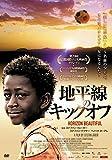 地平線のキックオフ[DVD]