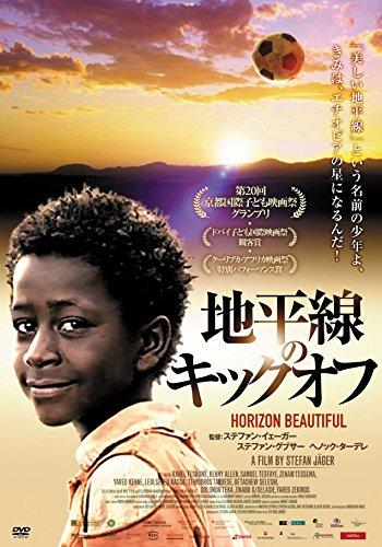 地平線のキックオフ [DVD]