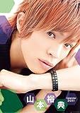 山本裕典 2011年 カレンダー