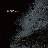 雷門Project
