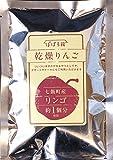 無添加 無加糖 北海道産リンゴでできた乾燥りんご 30g pk99 ぽぽろ館