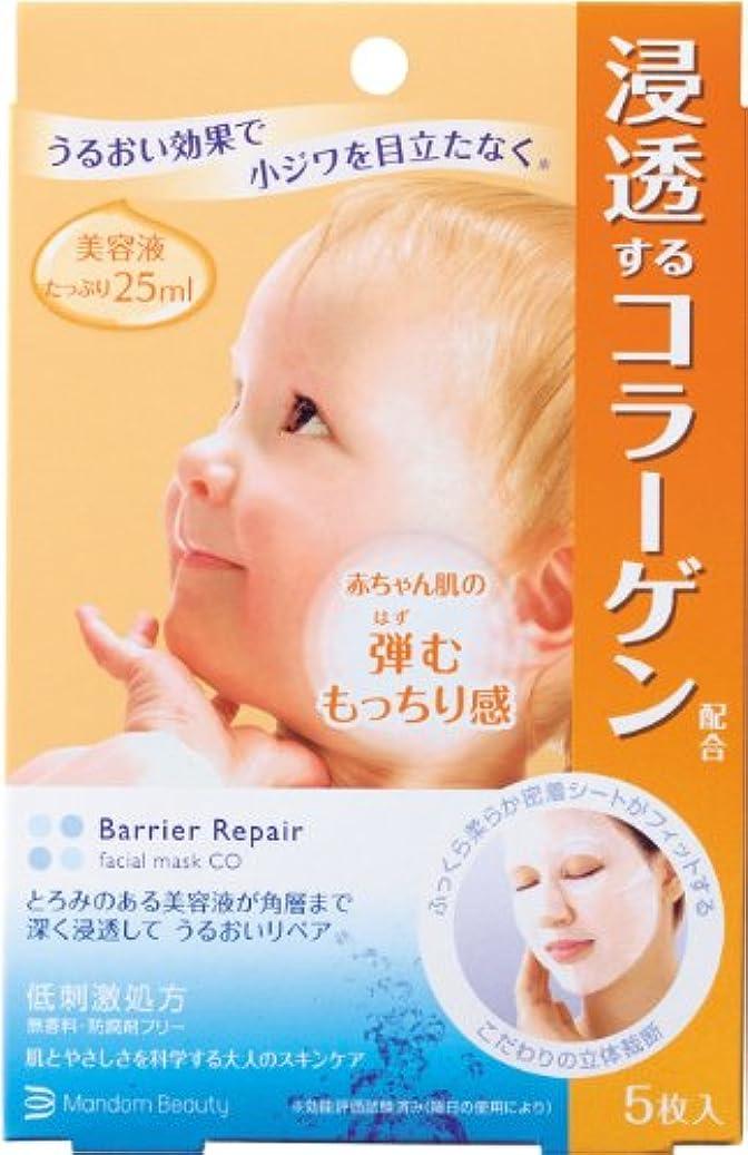 シェルター妊娠した算術Barrier Repair (バリアリペア) シートマスク (コラーゲン) 5枚