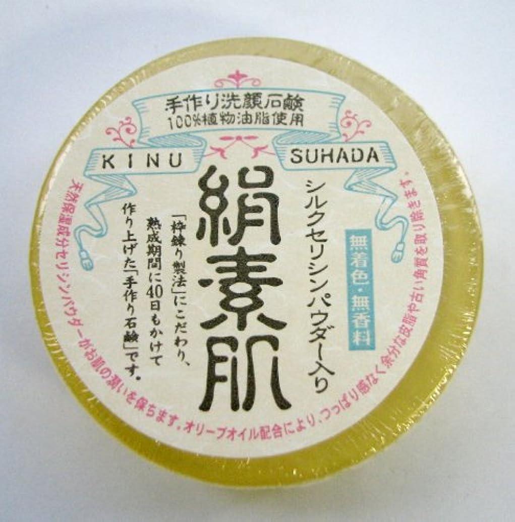 ポータブル文字擁する徳安手作り絹石【コスメ】鹸SS-TO