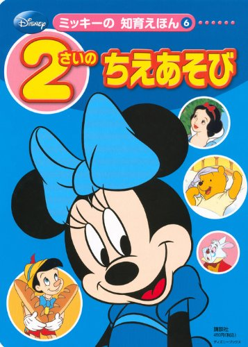 ディズニー ミッキーの 知育えほん(6) 2さいの ちえあそび(ディズニーブックス) (デイズニーブックス ミッキーの知育えほん 6)