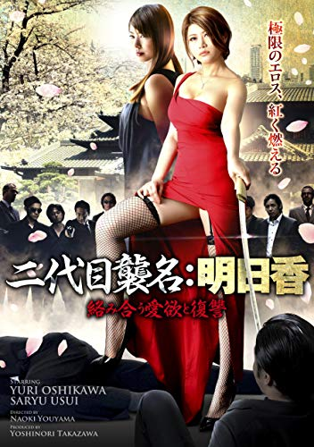 二代目襲名:明日香 絡み合う愛欲と復讐 [DVD]