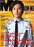 MEN'S NON・NO (メンズ ノンノ) 2007年 08月号 [雑誌]