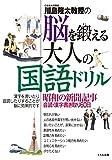 川島隆太教授の脳を鍛える大人の国語ドリル: 昭和の新聞記事音読・漢字書き取り60日