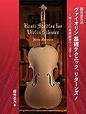 森元志乃のヴァイオリン基礎テクニック、リターンズ! 画像