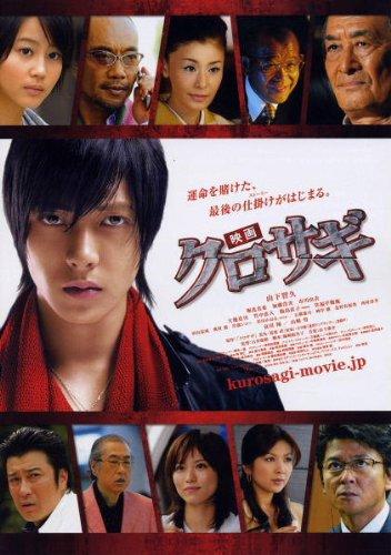 映画 クロサギ [山下智久]|中古DVD [レンタル落ち] [DVD]
