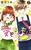 愛ともぐもぐ 1 (りぼんマスコットコミックス)