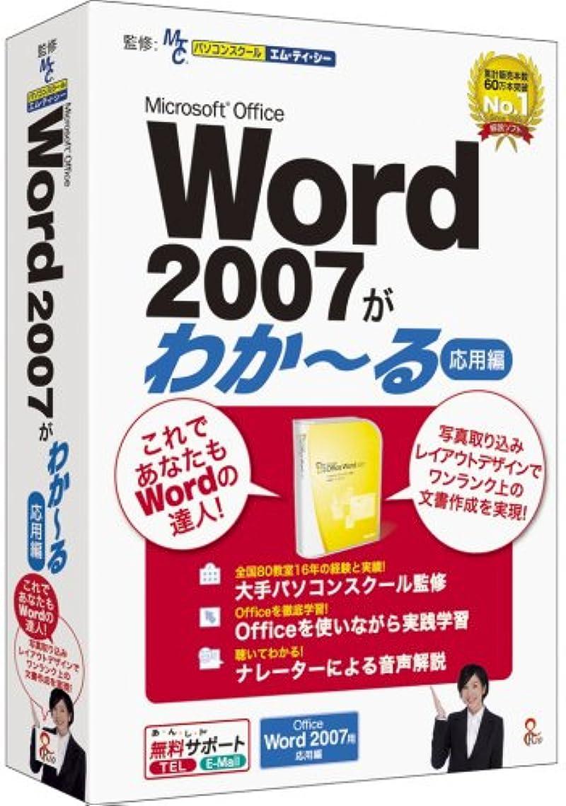 メダリスト読者ラッチ~Microsoft Office Word 2007がわか~~る(応用編)~