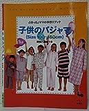 子供のパジャマ(Size100~150cm) (ぶきっちょママの手作りブック)