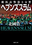 ヘブンズスラム: 横浜市警第3分署 (徳間文庫)