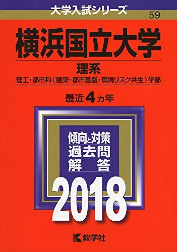 横浜国立大学(理系) (2018年版大学入試シリーズ)