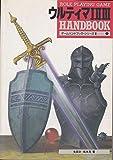 ウルティマ1 2 3ハンドブック (ゲームハンドブックシリーズ)