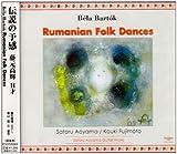 バルトーク:ルーマニア民俗舞曲