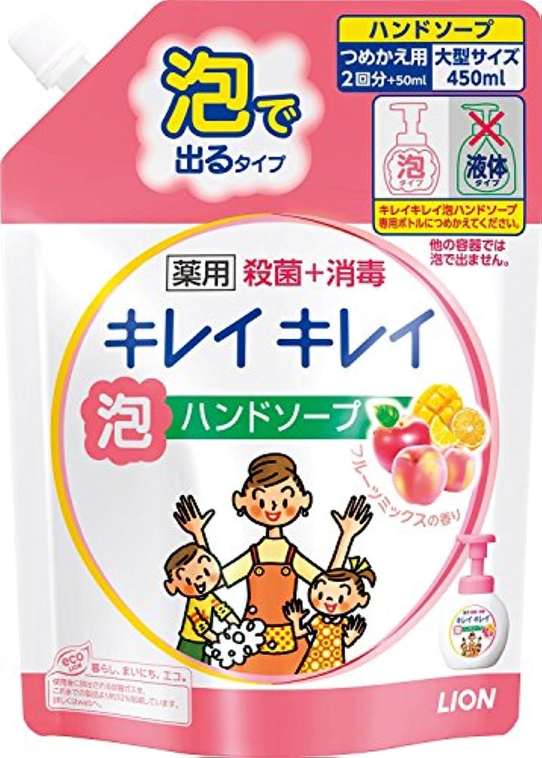 格納扱いやすいアセンブリキレイキレイ 薬用泡ハンドソープ フルーツミックスの香り つめかえ用 大型サイズ 450ml ×10個セット