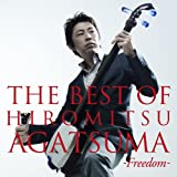 THE BEST OF HIROMITSU AGATSUMA-freedom- 画像