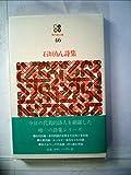 石垣りん詩集 (1971年) (現代詩文庫〈46〉)