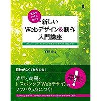 実践でスグに役立つ 新しいWebデザイン&制作入門講座 CSSフレームワークとグリッドで作るマルチデバイス対応サイト (Design&IDEA)