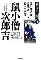 鼠小僧次郎吉 (義と仁叢書)