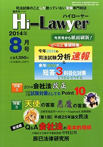 隔月刊 Hi Lawyer (ハイローヤー) 2014年 08月号 [雑誌]