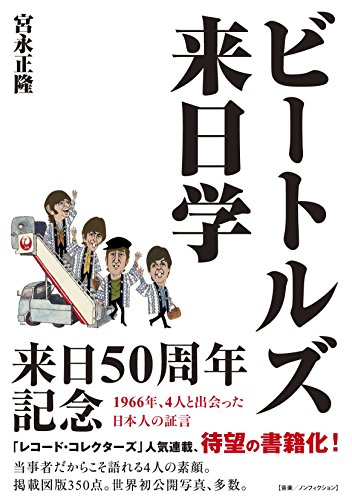 ビートルズ来日学 1966年、4人と出会った日本人の証言