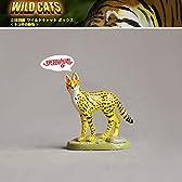 動物モデルでColorata本物の絶滅危惧動物[07バーバリーサーバル猫]