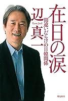 辺真一 (著)(1)新品: ¥ 1,300ポイント:39pt (3%)6点の新品/中古品を見る:¥ 1,300より