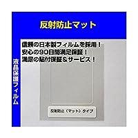 APPLE iPad Pro 12.9インチ 用 液晶保護フィルム 反射防止(マット)タイプ[12.9]