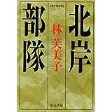 北岸部隊―伏字復元版 (中公文庫)