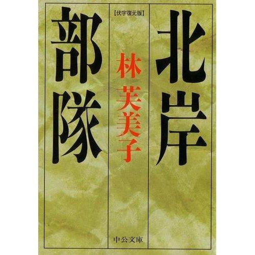 北岸部隊―伏字復元版 (中公文庫)の詳細を見る