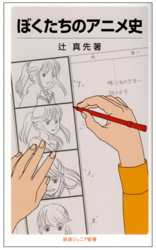 ぼくたちのアニメ史 (岩波ジュニア新書)の詳細を見る