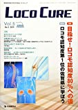 LOCO CURE Vol.5 No.2(2019―運動器領域の医学情報誌 特集:目指せ!ロコモ認知度80%への道