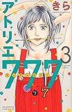 アトリエ777(3) (BE LOVE KC)