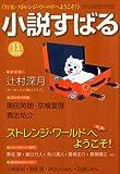 小説すばる 2009年 11月号 [雑誌]