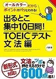 出るとこ集中10日間! TOEIC(R) テスト 文法編 出るとこ集中10日間! TOEIC(R) テスト 文法編