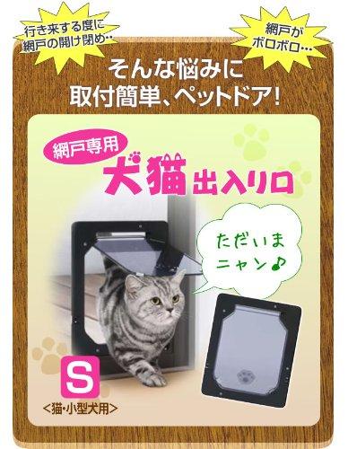 エーワン (A-one) 網戸専用 犬猫出入り口(猫/小型犬用)